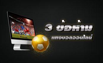 3 ข้อห้าม แทงบอลออนไลน์